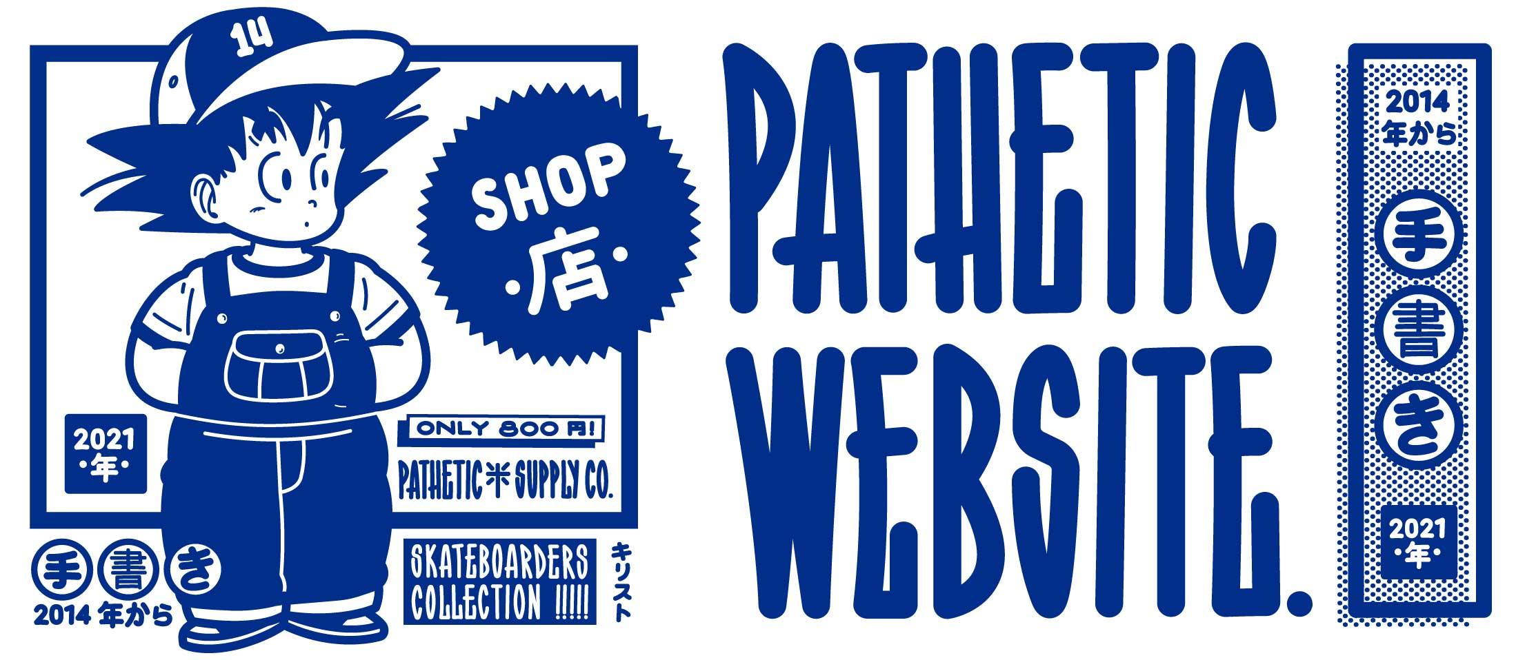 skate-pathetic-camisetas-shop